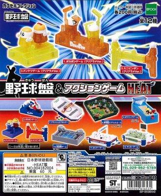 【扭蛋屋】日本野球盤遊戲組-HEAT篇 《全12款》