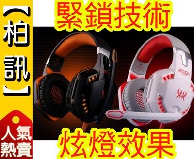*免運【専為電競而設!!】EACH 因卓 G2000 耳罩式 耳機 50mm單體 耳筒 清晰逼真 酷炫夜光 吃雞