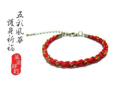 風姿綽約--五彩圓滿幸運手環(S90027) ~ 幸運五色線~祈福,避邪~適合男生~ 純手工製作