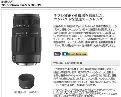 【eWhat億華】SIGMA 70-300mm F4-5.6 DG OS 防手震 公司 NIKON 用 出清特價 【2】