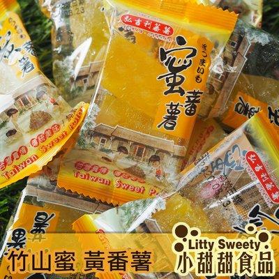 現貨))竹山蜜番薯/黃蕃薯 另有地瓜片 小甜甜食品