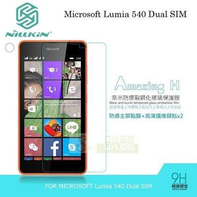 s日光通訊@NILLKIN原廠 Microsoft Lumia 540 Dual SIM H 防爆鋼化玻璃保護貼(無導角)