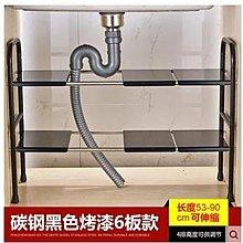 碳鋼黑色下水槽架廚房置物架