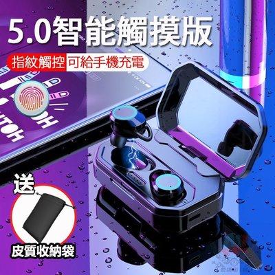 X9pro 觸控藍牙耳機 3000mAh大容量充電倉 手機備用電源 IPX7級防汗防水 運動耳機 雙耳無線通話【E13】