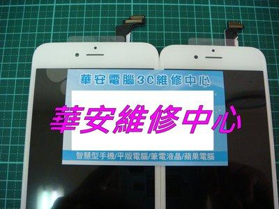 【華安維修中心】蘋果全新 Apple iphone 6S Plus 螢幕總成 玻璃破裂 螢幕更換液晶 LCD 玻璃 破裂