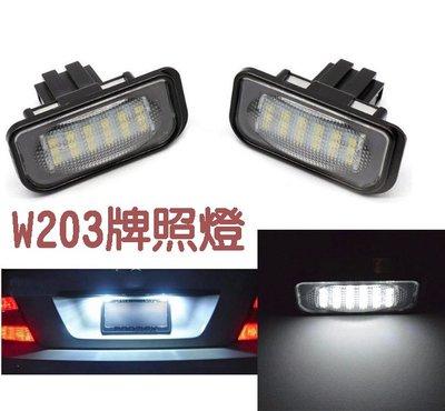汽車專用 牌照燈 Benz W203 4D LED License Lamp LED車牌燈