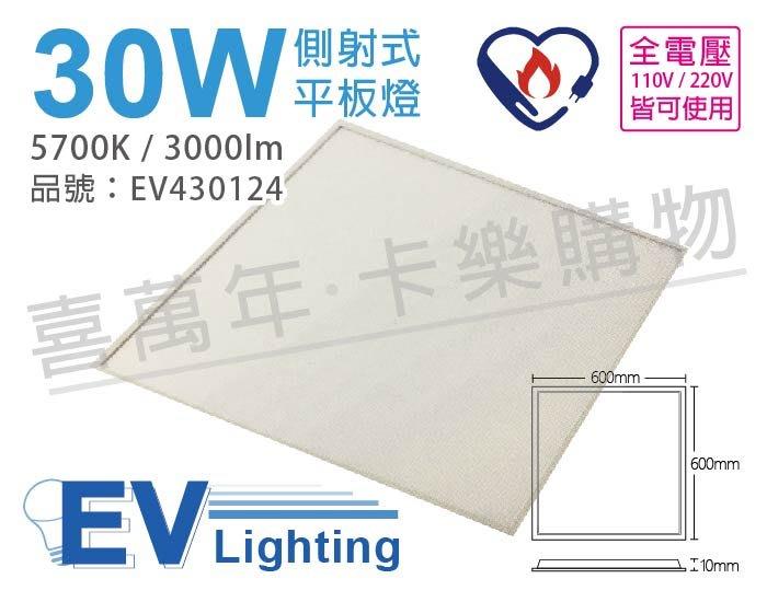 [喜萬年]含稅 EVERLIGHT億光 LED 30W 白光 全電壓 平板燈 光板燈 節能標章_EV430124