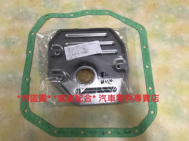 豐田 WISH 13-16 ALTIS 2.0 RVA4 2.0 (13-15) 變速箱濾網+墊片 (7速用)