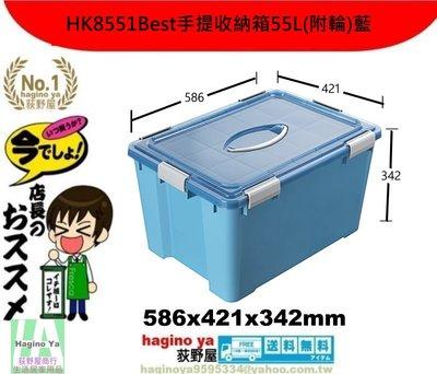 荻野屋/HK8551Best手提收納箱55L(附輪)藍/嬰兒衣物收納/籠物整理箱/尿物整理箱/HK-8551/直購價