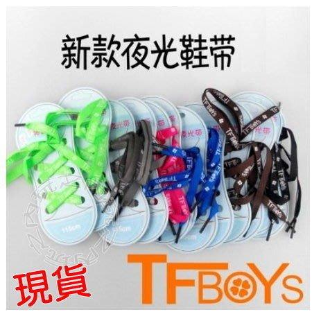現貨出清特價👍TFBOYS夜光鞋帶 帆布鞋帶TFB157【玩之內】王源 王俊凱 易烊千璽