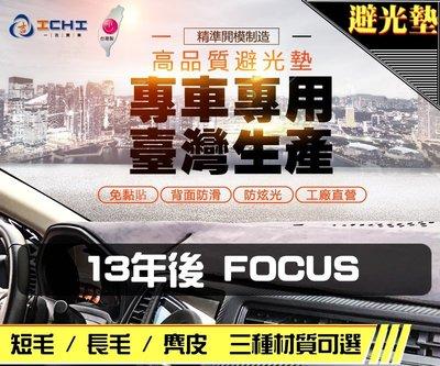 【麂皮】13年後 Focus 避光墊 /  台灣製  focus避光墊 focus 避光墊 麂皮 儀表墊 遮陽墊 嘉義市