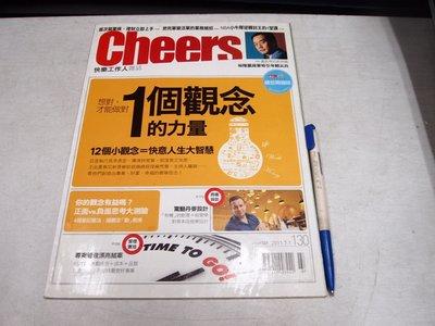 【懶得出門二手書】《Cheers 快樂工作人雜誌130》1個觀念的力量 嚴凱泰的新挑戰(B26D15)(31Z34)
