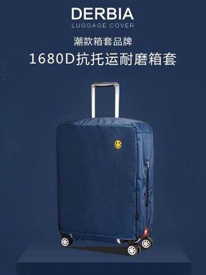 送打包帶/ 吊牌[29寸]牛津布行李箱保護套旅行箱套彈力拉杆箱罩加厚耐磨防水548元 新北市