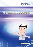 【鼎文公職‧國考直營】ND44英文精選2000題題庫