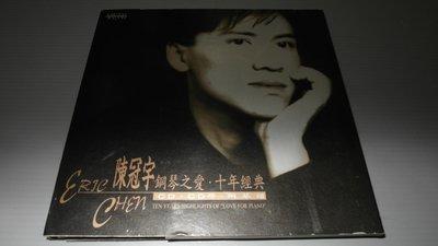 陳冠宇 鋼琴之愛 十年經典  CD + CD冊  鋼琴譜 有歌詞 片如新 保存良好 出貨前會檢查和播放