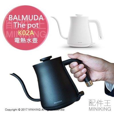 【配件王】日本代購 BALMUDA The Pot K02A 白/黑 0.6l 手沖壺 咖啡壺 電熱水壺