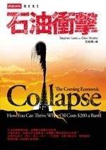 【CI18】《石油衝擊》Collapse │時報文化 │李柏、史垂西│九成新