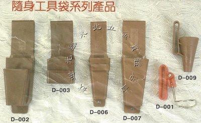附發票*東北五金*台灣製老朋友牌 起子套 工具袋 工具套 鉗套袋 鉗套 高級PVC材質 耐用高! (中)D-006
