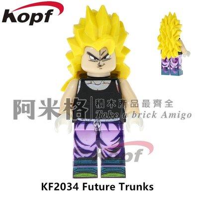阿米格Amigo│KF2034* 未來的 特蘭克斯 FutureTrunks 七龍珠 積木 第三方人偶 非樂高但相容
