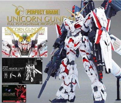 【鋼普拉】BANDAI 鋼彈UC PG 1/60 UNICORN RX-0 獨角獸 + FA 全武裝組件 + LED燈組