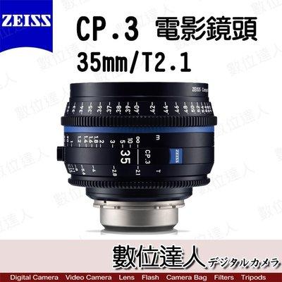 預購【數位達人】公司貨 ZEISS CP.3 35mm T2.1 PL/Feet / 蔡司. 電影鏡
