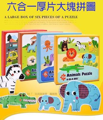 【小太陽玩具屋】盒裝六合一加厚拼圖 寶寶拼圖 農場 海洋 動物 交通汽車款 7110