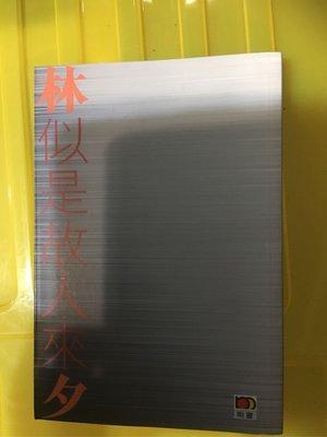 香港著名填詞人早期作品-林夕-似是故人來修訂本-2006年明窗初版