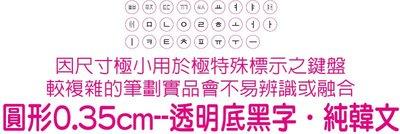 ◎訂製鍵盤貼紙~優質品,不反光筆記型鍵盤.純韓文.尺寸:圓形0.35cm-透明底黑字