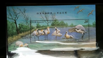 台灣郵票-民國93年 - 特471 - 保育鳥類郵票-黑面琵鷺小全張