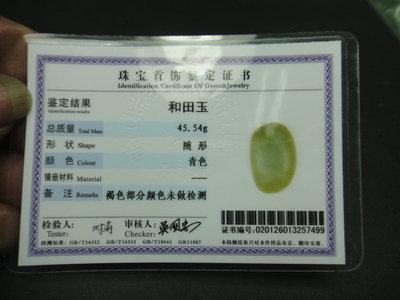 【競標網】天然頂級正宗和闐玉雕刻水籽料46克(S67)(附鑑定書)(網路特價品、原價1000元)限量一件