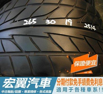 【新宏翼汽車】中古胎 落地胎 二手輪胎:B82.265 30 19 日東 NT555 8成 2條 含工5000元 台北市