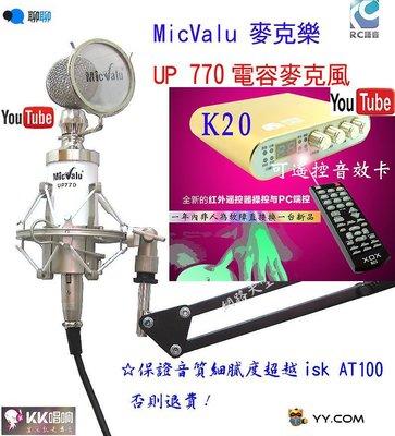 歡歌可用要買就買中振膜 非一般小振膜 K20+電容麥MicValu UP770+ NB35支架防噴網送166音效軟體