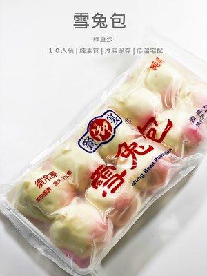 【魚仔海鮮】雪兔包 10入(綠豆沙餡) (純素) 『餐御宴』 外燴 團購 冷凍 辦桌 包子