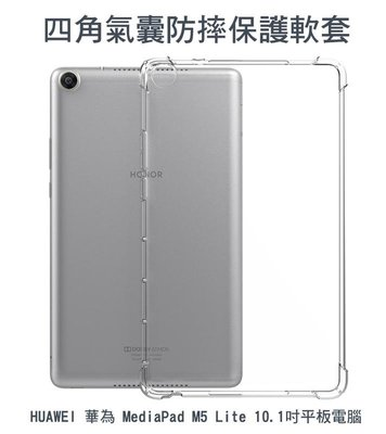 --庫米--HUAWEI 華為 MediaPad M5 Lite 10.1 四角防摔保護套 清水套 TPU軟套