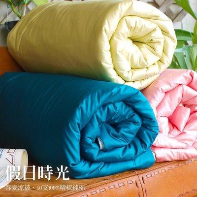 《60支紗》-麗塔寢飾-【假日時光 素色-共三色】 春夏涼被 5x7呎 / 100%精梳棉