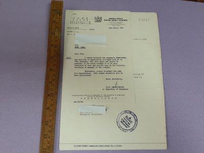 昔日80年代 港英時期政府注冊總署公函