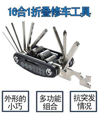 【獅子座單車】16合1 自行車維修工具 修車工具 隨車工具 摺疊工具 折疊工具 環島隨身工具