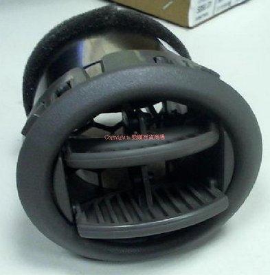 勁順正廠 冷氣出風口.裝在中央扶手後 適用: FOCUS  08- 福特 FORD