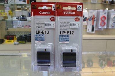 【日產旗艦】原廠 CANON LP-E12 LPE12 原廠電池 公司貨 EOS M10 M50 M100 100D