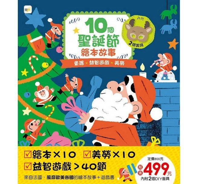 『大衛』東雨文化 10個聖誕節 繪本故事 耶誕節交換禮物首選