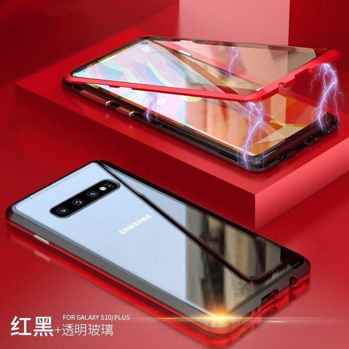 三星 S10 S9 S8 PLUS S7 S6 edge S10e 手機殼 雙面萬磁王 亮劍磁吸金屬 鋼化玻璃殼 保護提