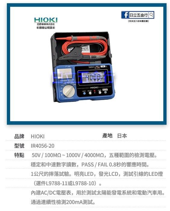 EJ工具 IR4056-20 日本製 HIOKI 五段式 數位型 高阻計(絕緣電阻計) 唐和公司貨