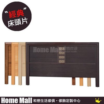 HOME MALL~新世紀5尺雙人床頭片(胡桃/白橡/山毛/柚木色) $1500(自取價)8J