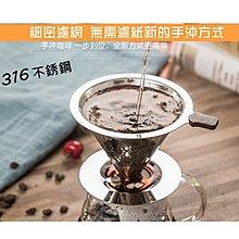 小號1~2人份座型雙層316不鏽鋼濾網杯x1/咖啡濾杯