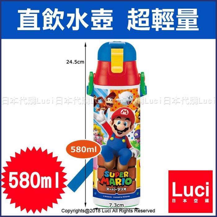 日本 超級瑪利歐 奧德賽 任天堂 Nintendo 兒童水壺 580ml 彈蓋式 直飲 水壺 LUCI日本代購