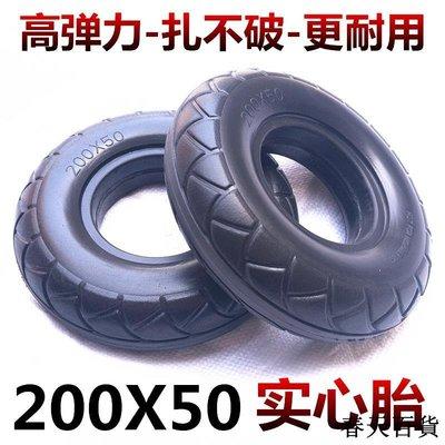 小海豚冰嵐8寸實心輪胎200X50電動滑板車免充氣輪胎20050內外胎