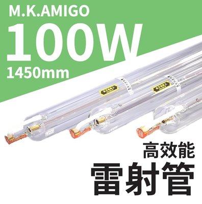 100W 高效能雷射管/1450mm/激光管/雷射切割機