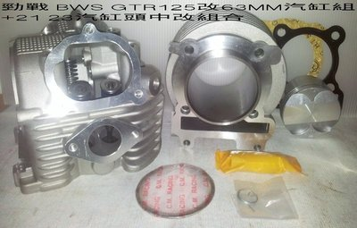 【阿鎧汽缸】勁戰 BWS GTR125改63MM汽缸組+21 23汽缸頭中改組合 台南市