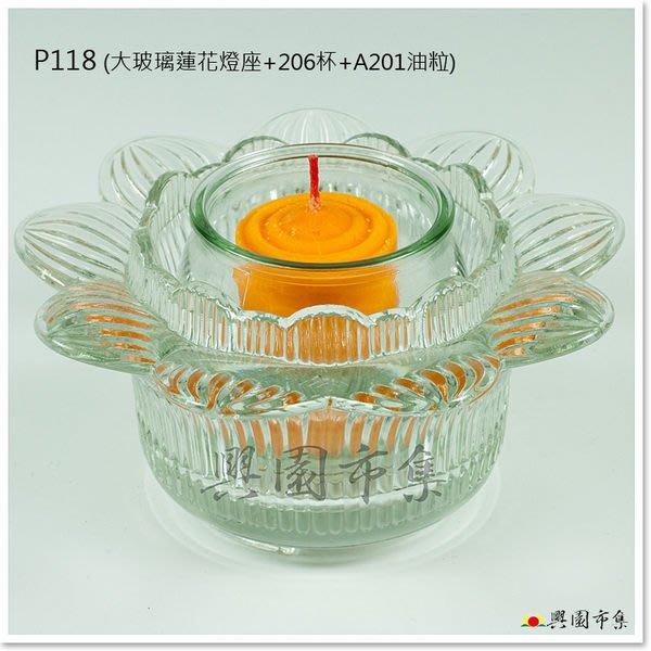 【興園市集】】[八國] 大玻璃蓮花燈座組(P118)‧206杯+A201大酥油粒組合‧供佛‧供燈