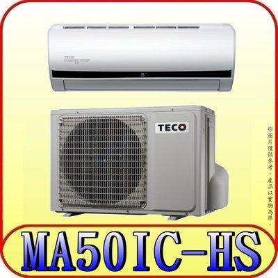 《三禾影》TECO 東元 MS50IE-HS/MA50IC-HS 一對一 頂級變頻單冷分離式冷氣 R32環保新冷媒